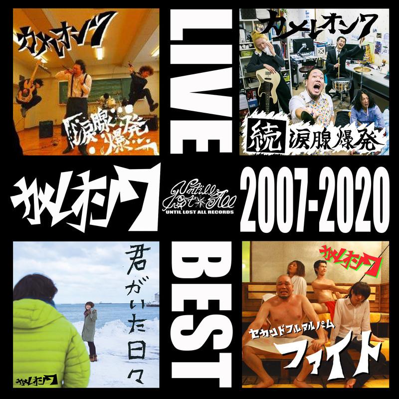 カメレオン7 LIVE BEST-2007 -2020-