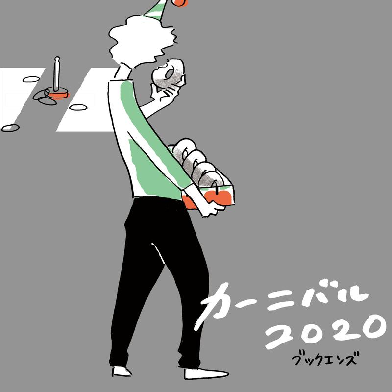カーニバル2020
