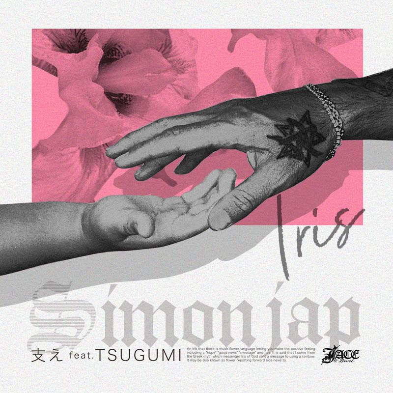 支え (feat. TSUGUMI)