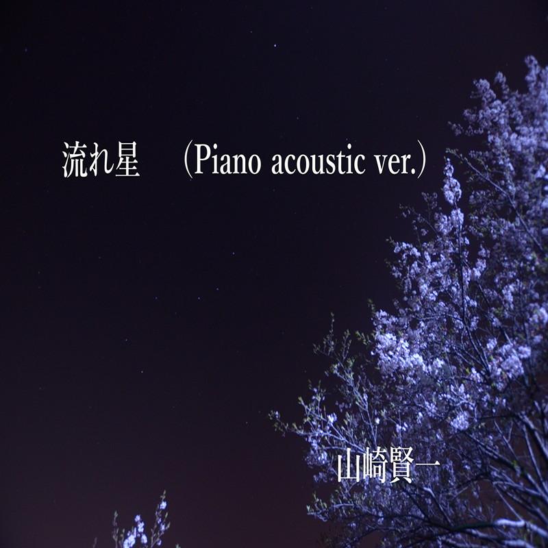 流れ星 (Piano acoustic ver.)