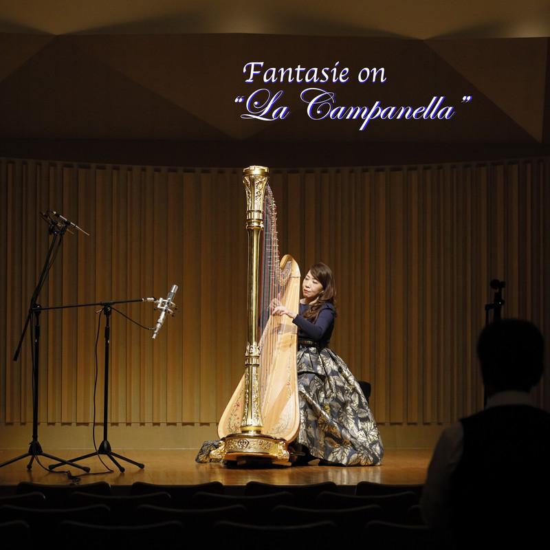 《ラ・カンパネラ》による幻想曲 独奏ハープのための