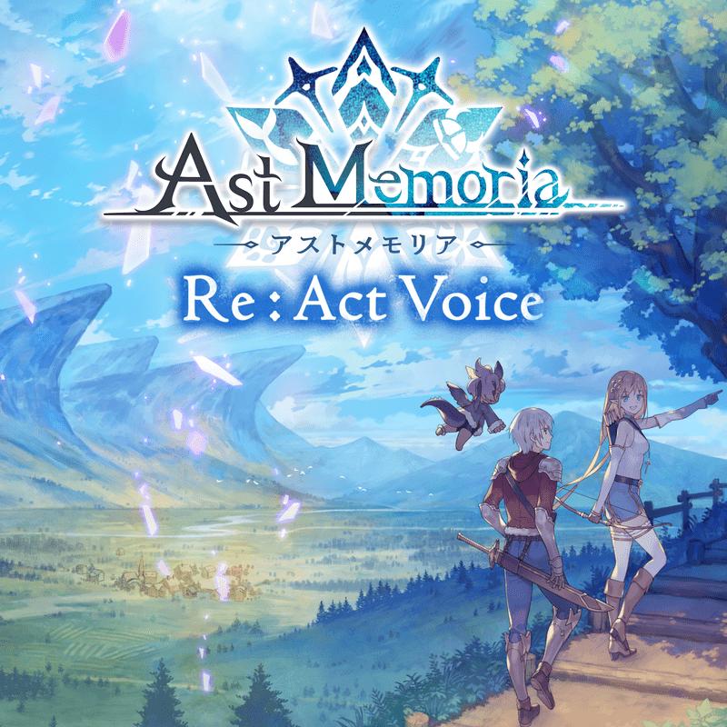 アストメモリア -Re:Act Voice- 第1章 前編