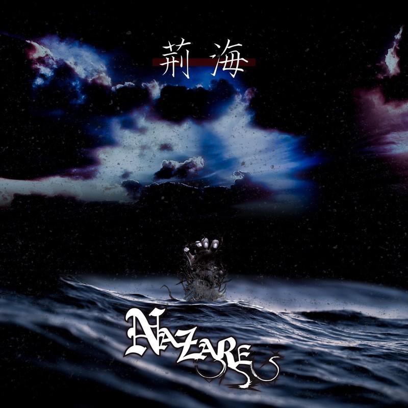荊海 (Music selection ver.)