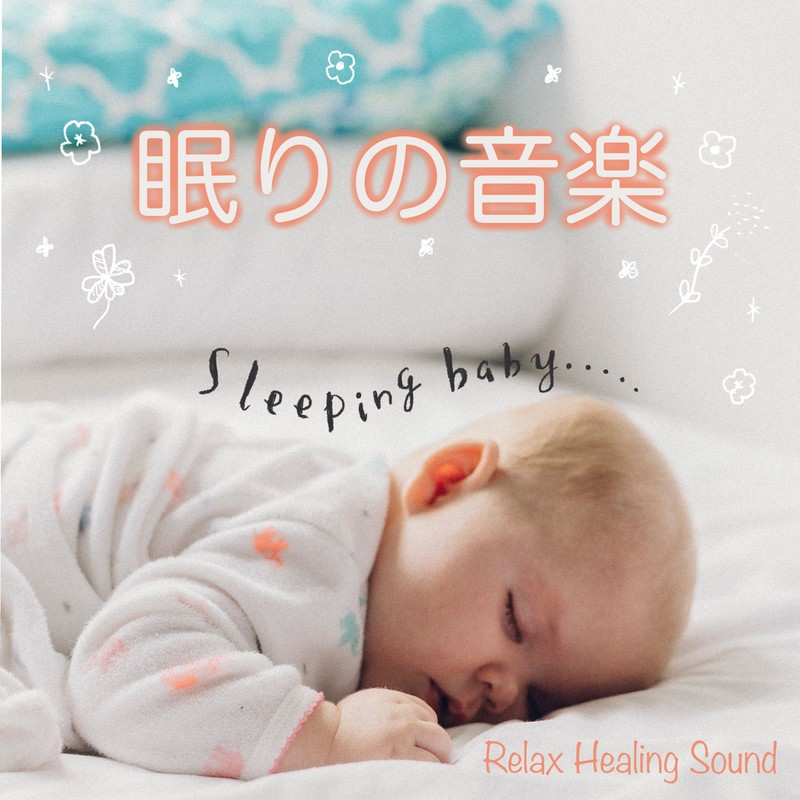 Sleep music -Sleeping baby-