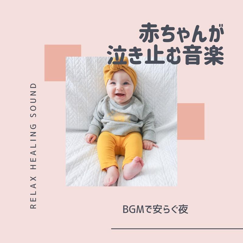赤ちゃんが泣き止む音楽 -BGMで安らぐ夜-