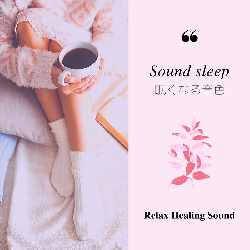 Sound sleep -眠くなる音色-