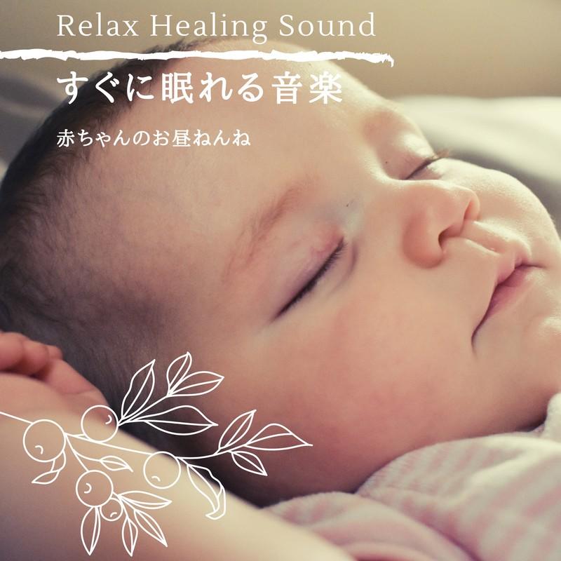 すぐに眠れる音楽 -赤ちゃんのお昼ねんね-