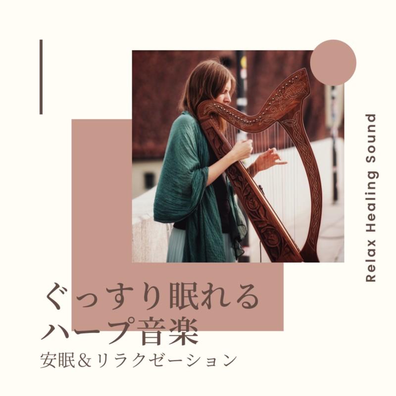 ぐっすり眠れるハープ音楽 -安眠&リラクゼーション-