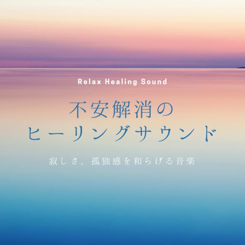 不安解消のヒーリングサウンド -寂しさ、孤独感を和らげる音楽-