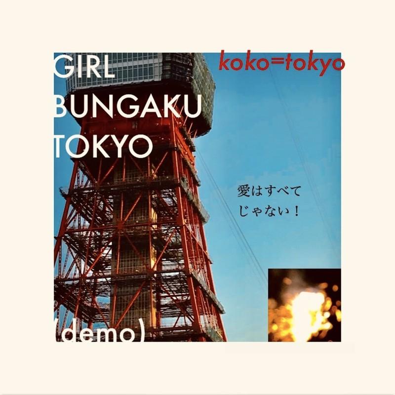 GIRL BUNGAKU TOKYO (demo)
