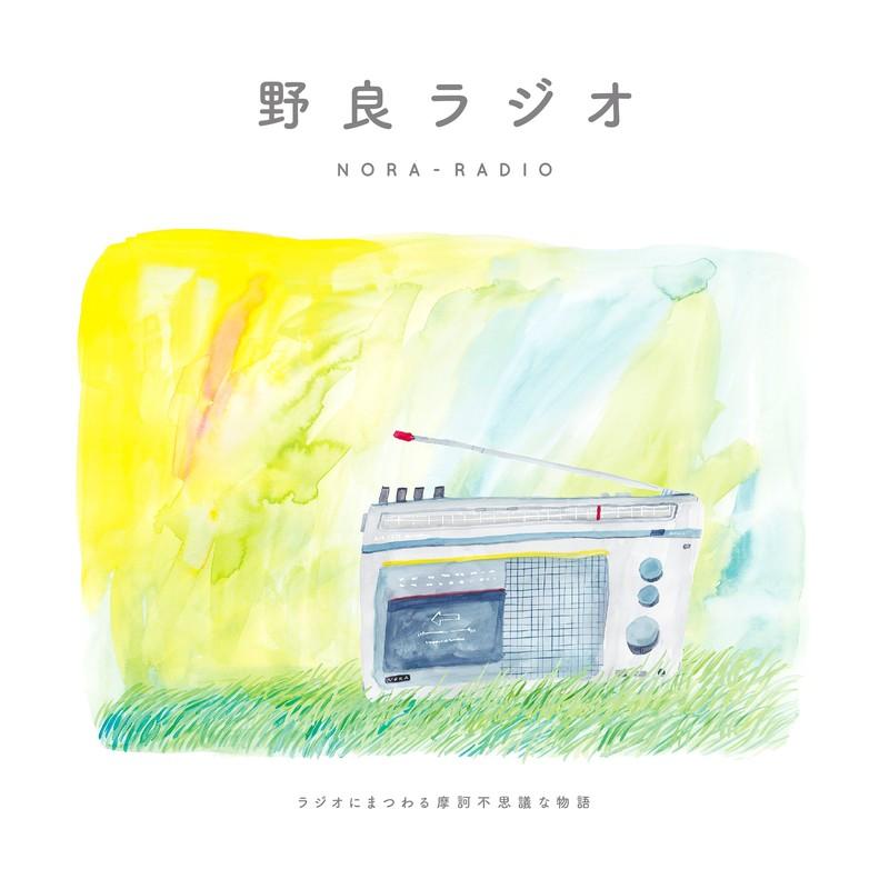 野良ラジオ