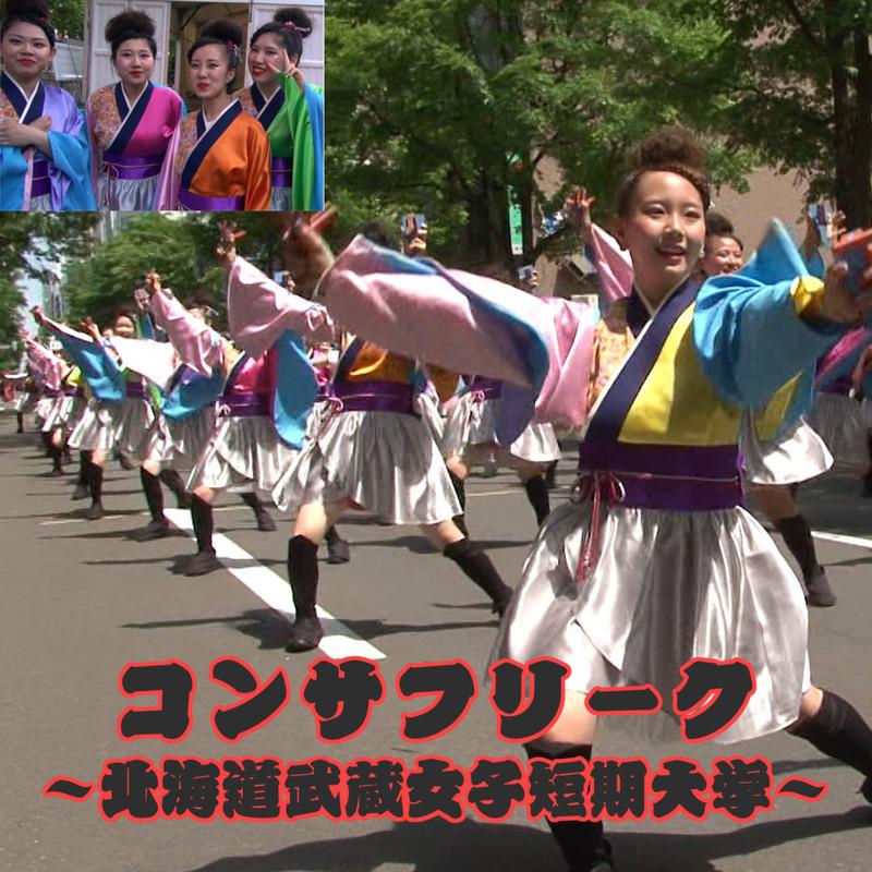 コンサフリーク~北海道武蔵女子短期大学~