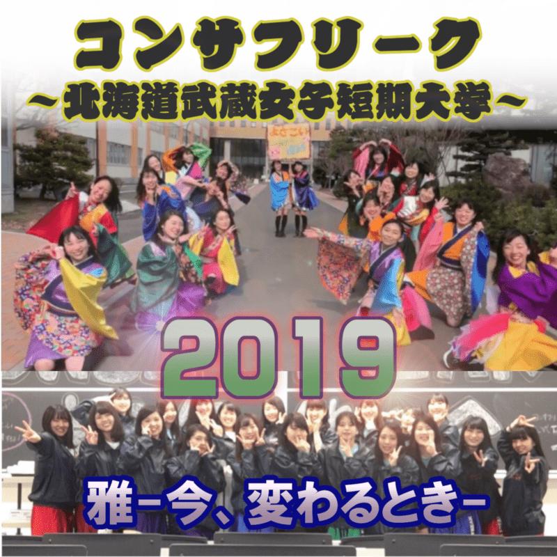 コンサフリーク ~北海道武蔵女子短期大学~ 2019