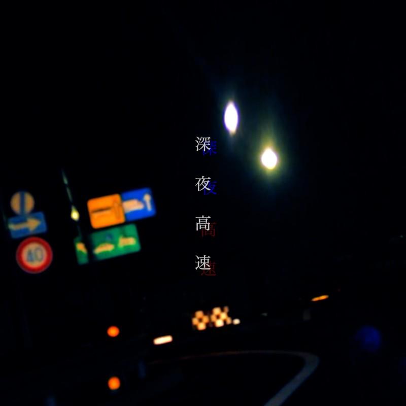深夜高速 (feat. La-kun)