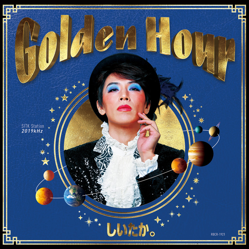 Golden Hour ~Amazon Edition~