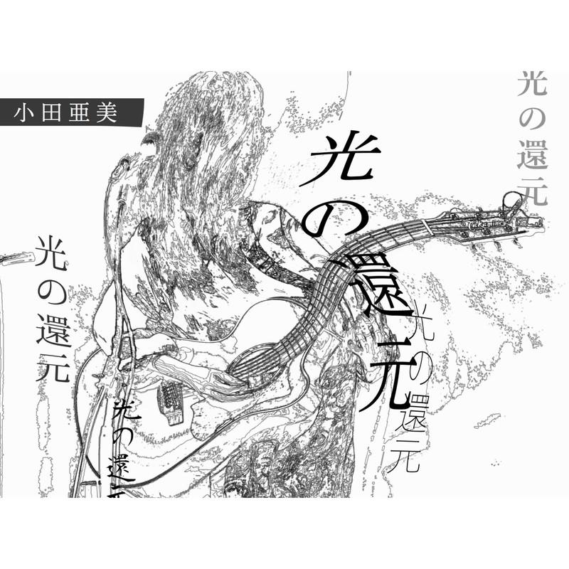 「光の還元」LIVE-2020.3.15 浅草ZINC