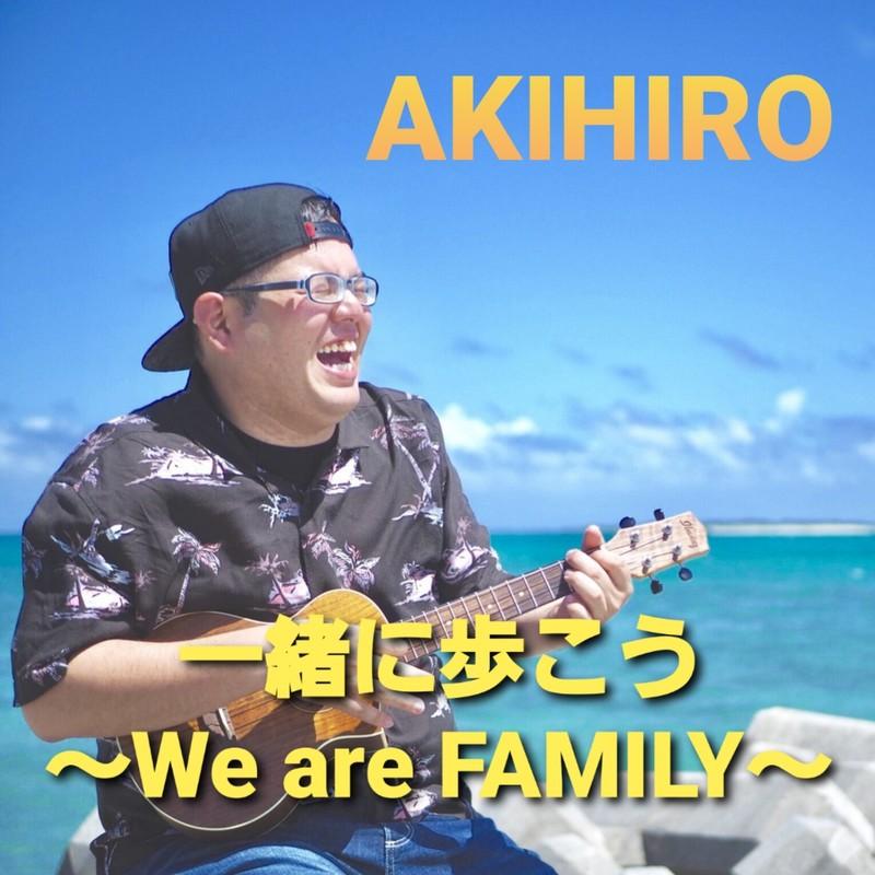 一緒に歩こう ~We are FAMILY~
