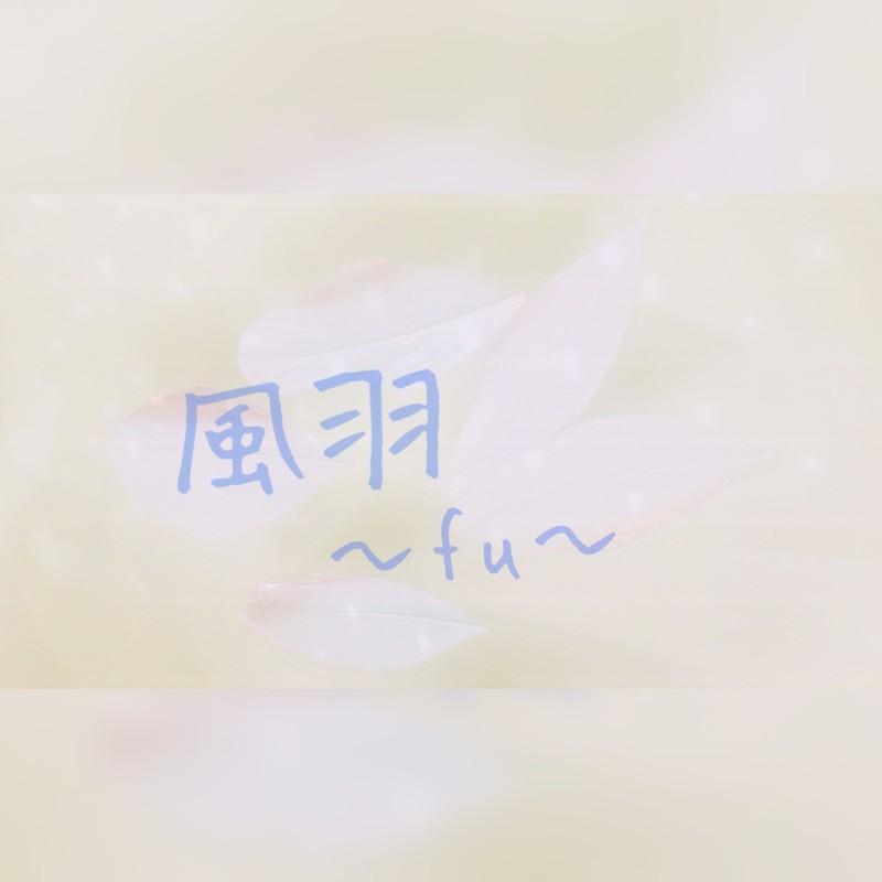 風羽 ~fu~