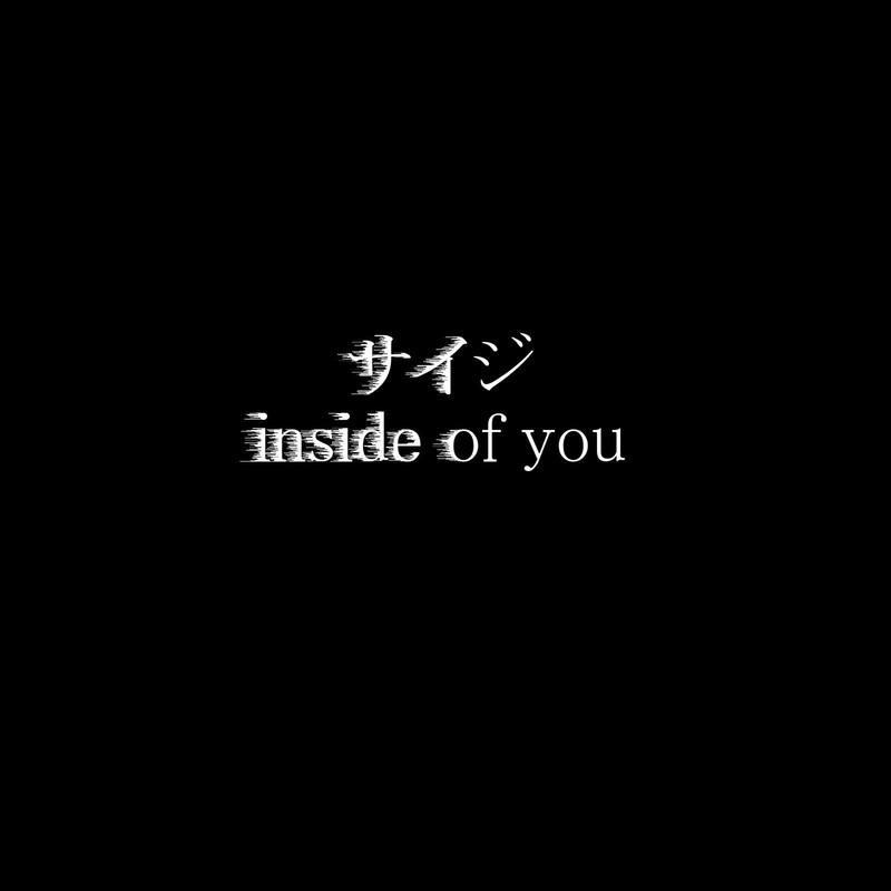 inside of you -18の君とドキュメンタリー 14/18-