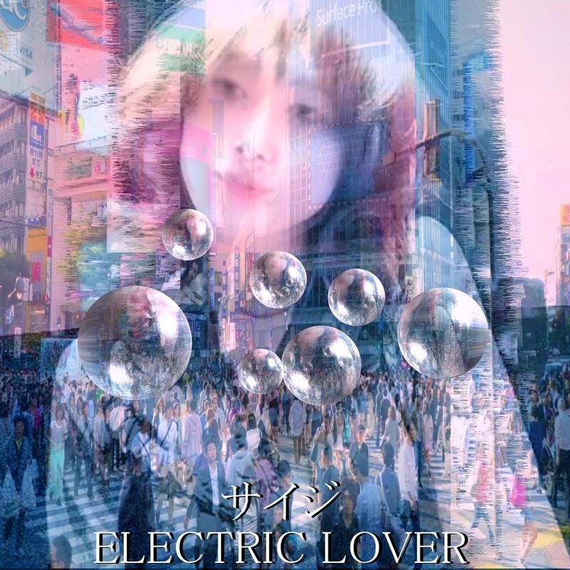 ELECTRIC LOVER -18の君とドキュメンタリー 16/18-