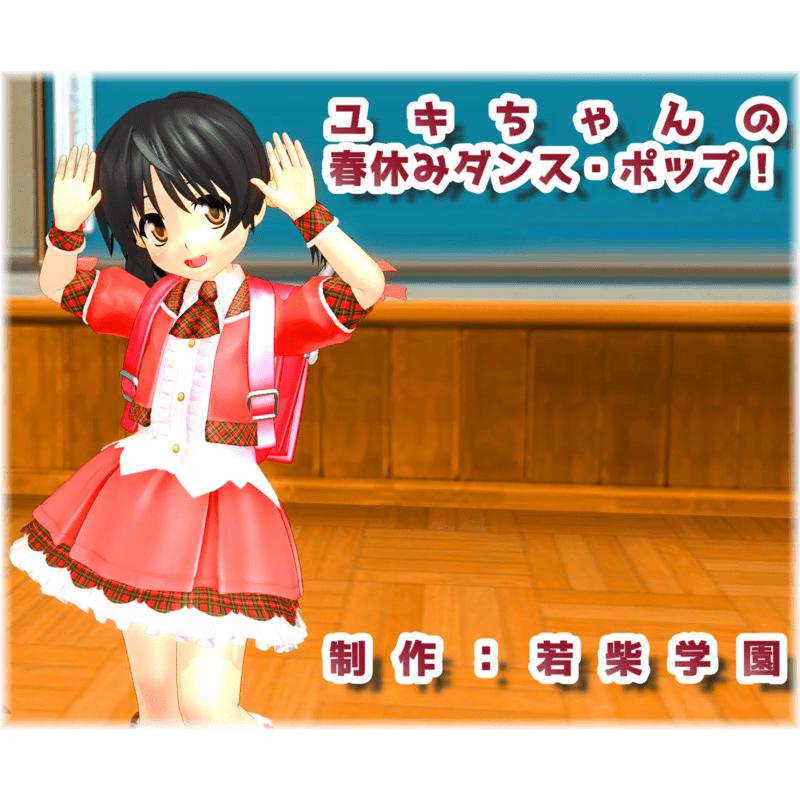ユキちゃんの春休みダンス・ポップ!