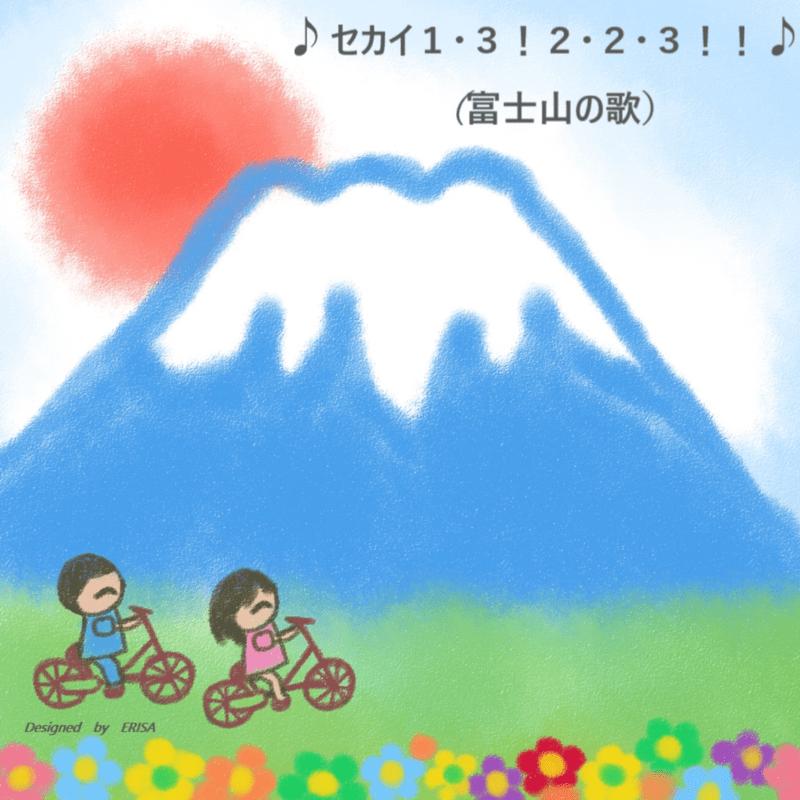 セカイ1・3!2・2・3!!(富士山の歌) (feat. Anna, ERISA, Jewel, Junya, Rei S, Tetsuomi & 悠甫)