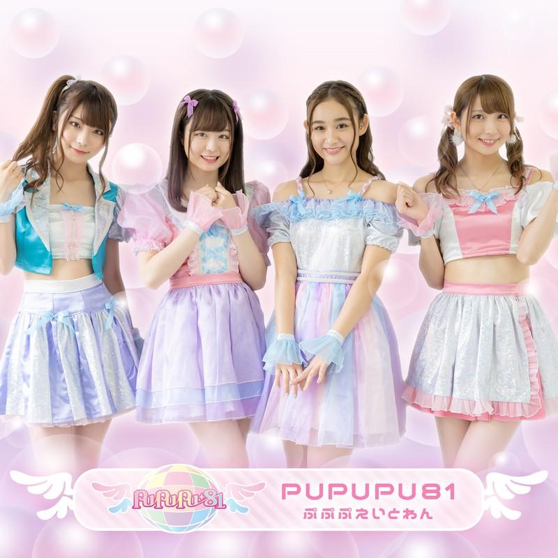 PUPUPU81 〜Singles〜