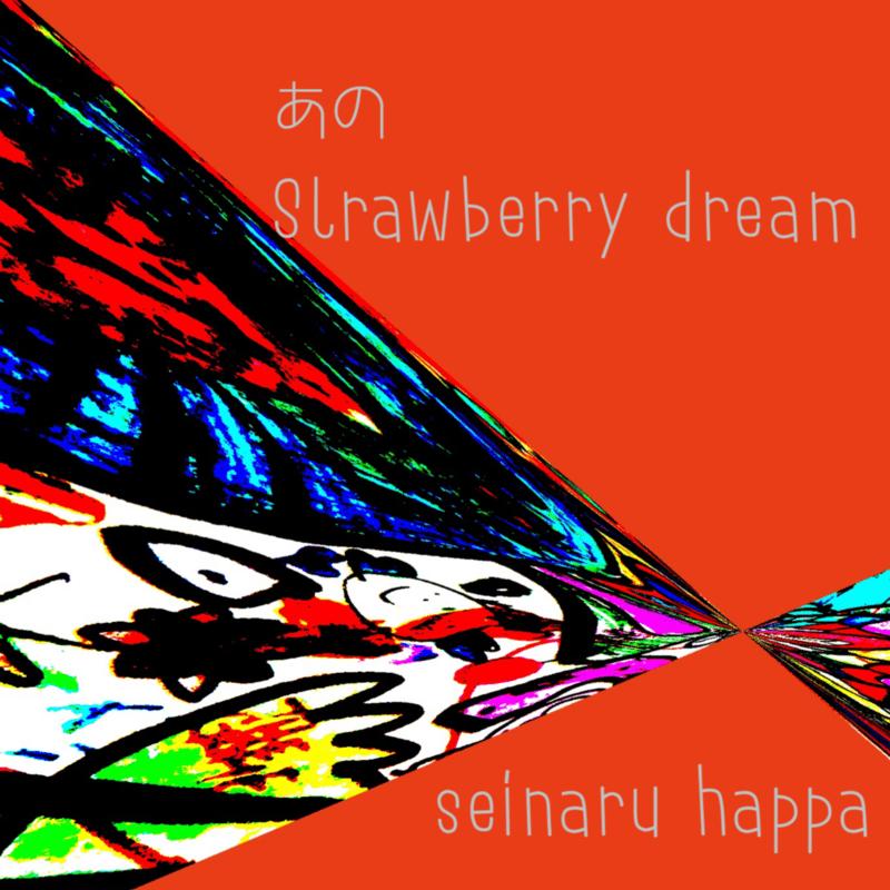 あの Strawberry dream