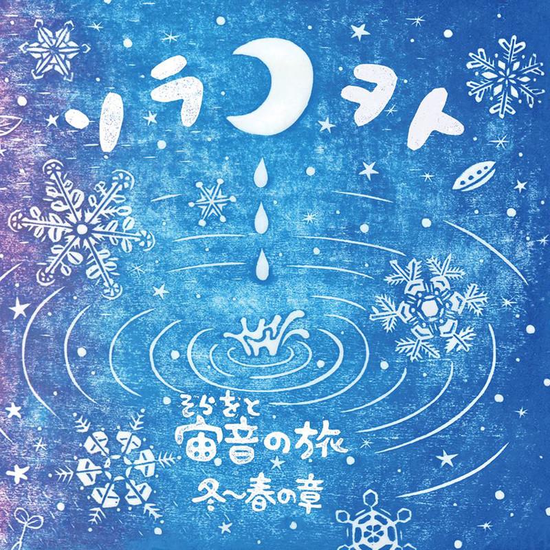 ソラヲトの旅 冬から春の章