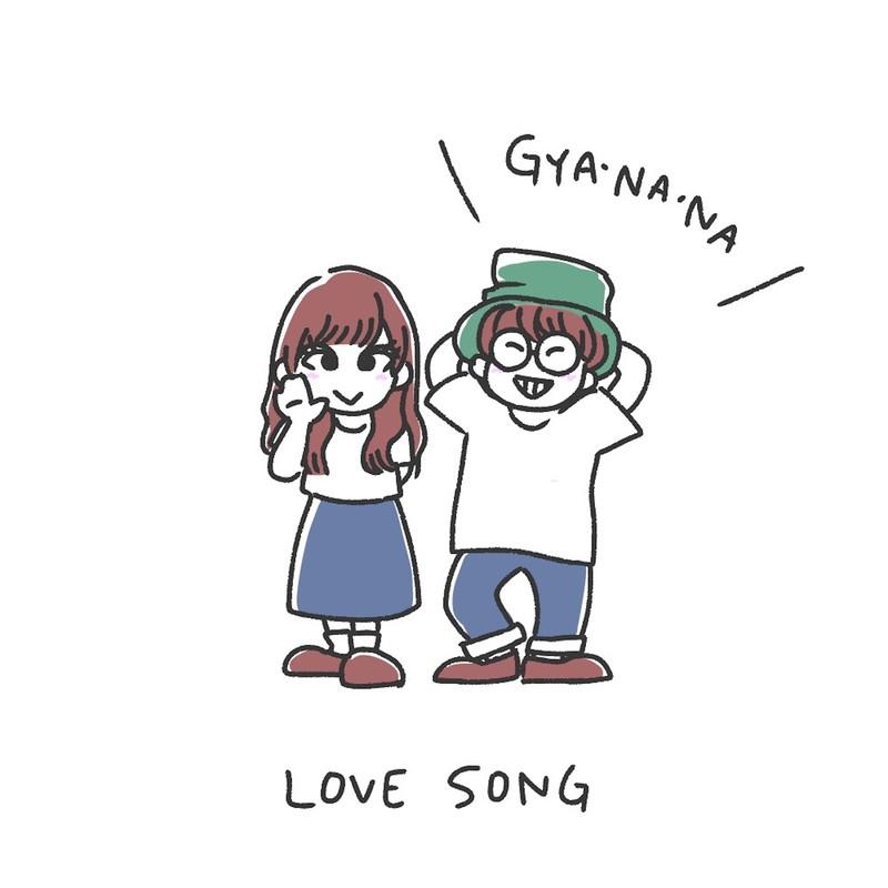 GYA・NA・NA LOVE SONG