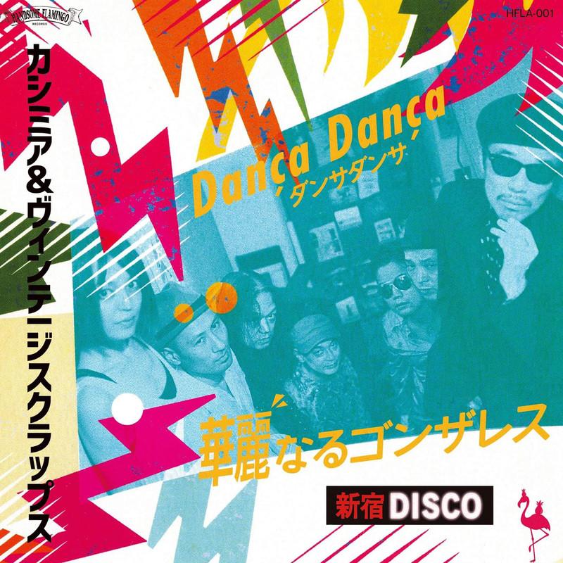 Dança Dança / 華麗なるゴンザレス