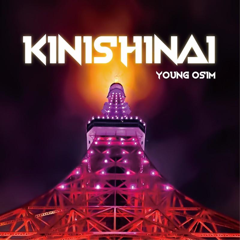KINISHINAI