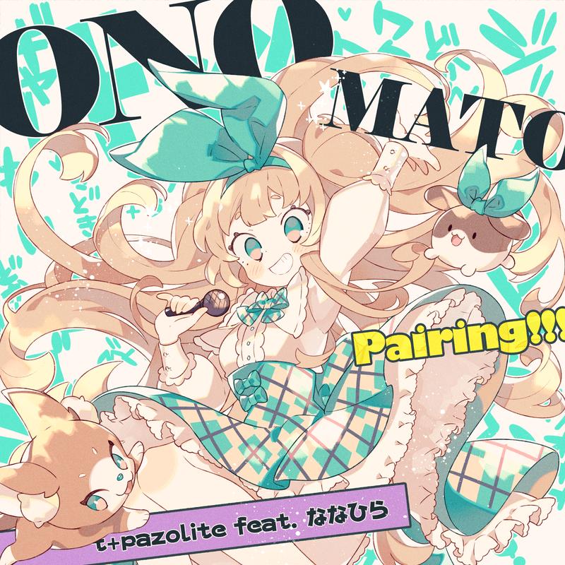 ONOMATO Pairing!!! (feat. ななひら)