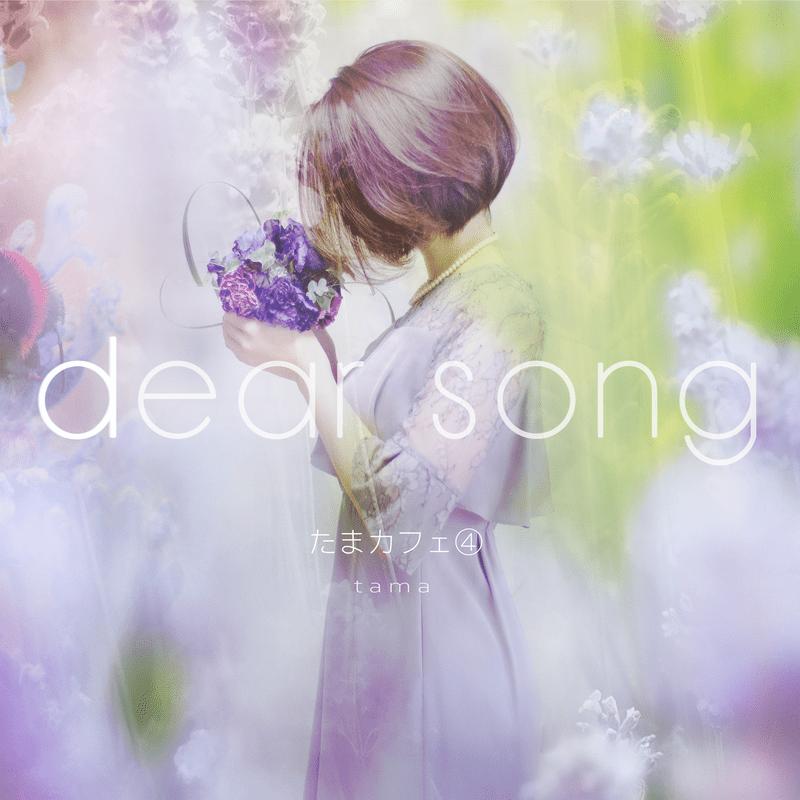 たまカフェ④ dear song