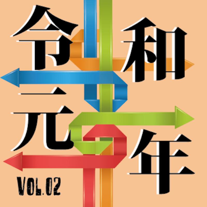 令和元年 vol.02