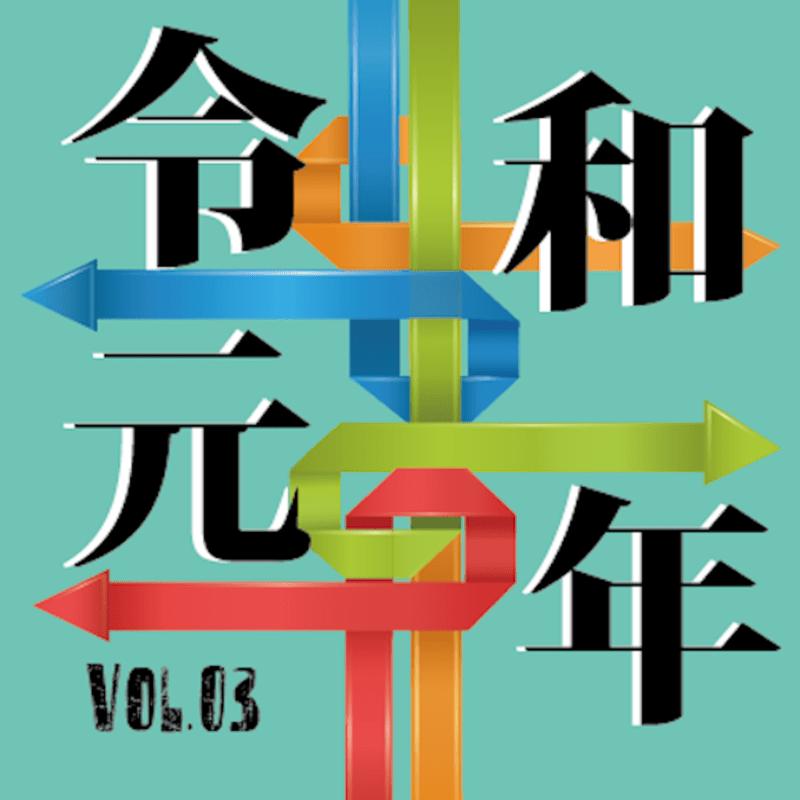令和元年 vol.03