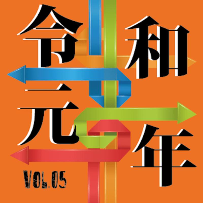 令和元年 vol.05