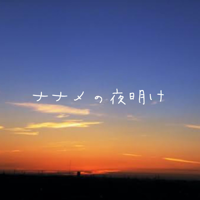 ナナメの夜明け