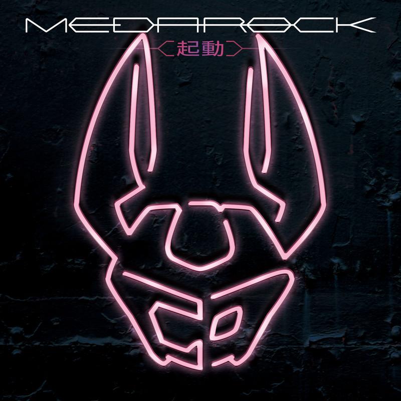 MEDAROCK ~起動~ (Vol.2)