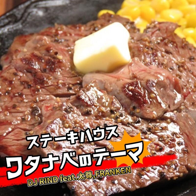 ステーキハウスワタナベのテーマ (feat. 太尊 & FRANKEN)