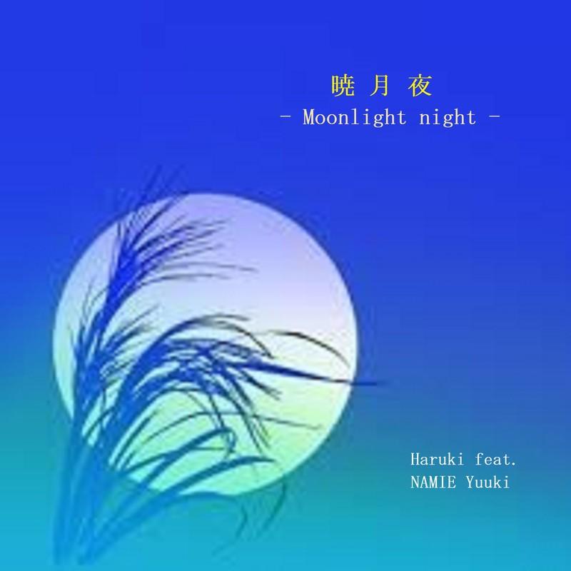 暁月夜 (feat. 裕木奈美恵)