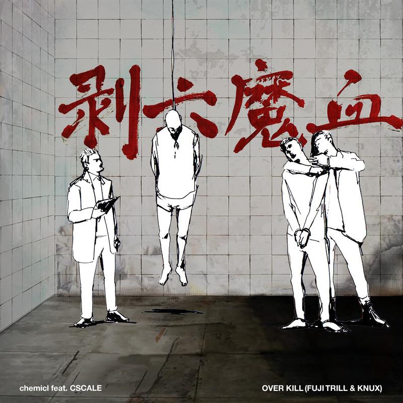 剥六魔血 (feat. CSCALE)