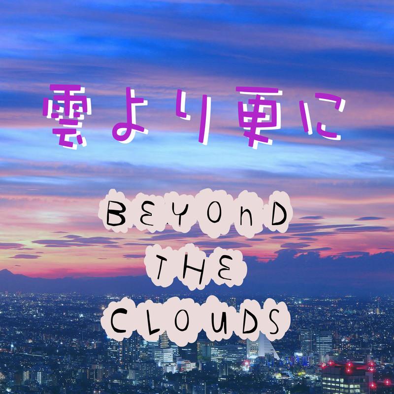 雲より更に (feat. MC 葉 & MC KAiCHI)