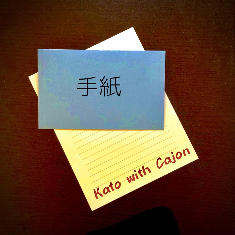 手紙 (feat. Cajon)
