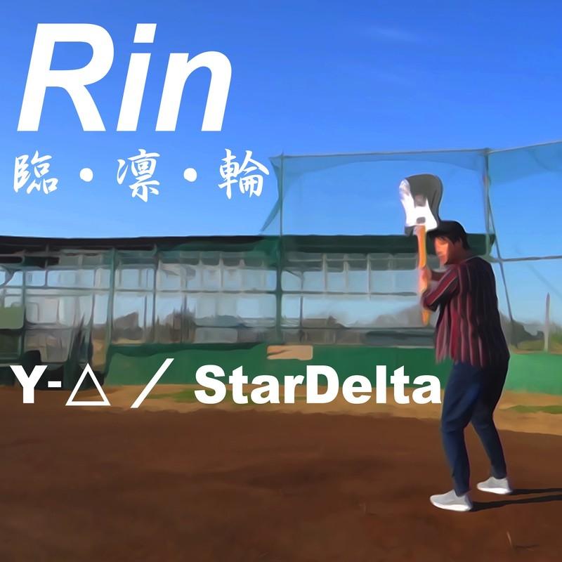 Rin / 臨・凛・輪