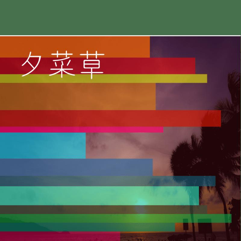 夕菜草 (feat. CHACO)