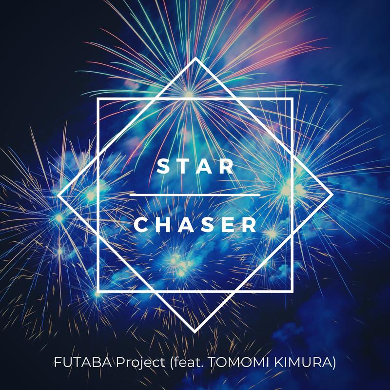 Star Chaser (feat. TOMOMI KIMURA)