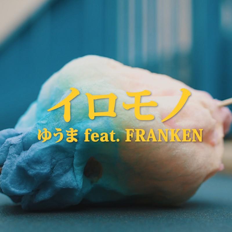 イロモノ (feat. FRANKEN)