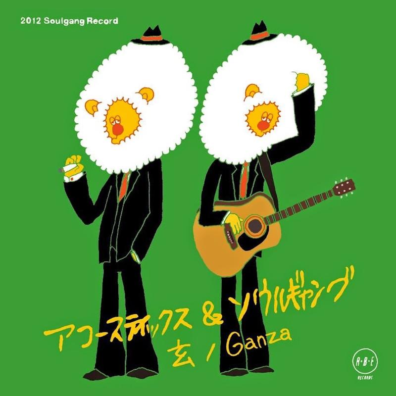 Singer Song Gang