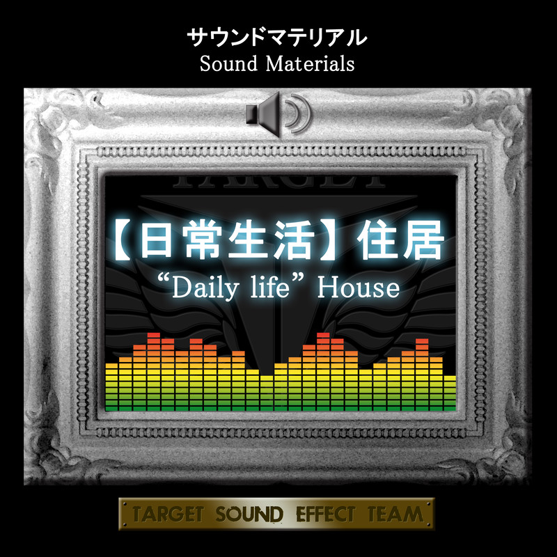 "Sound Materials ""Daily Life"" House"
